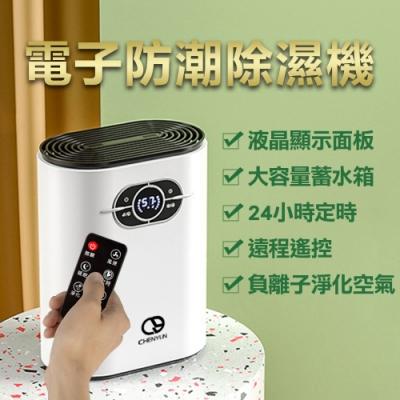 CY呈云 1200ml遙控款家用迷你電子防潮除濕機