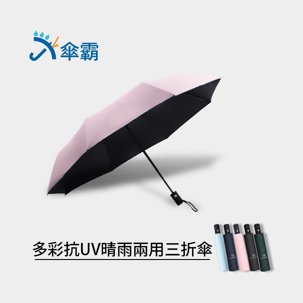 傘霸 多彩抗UV晴雨兩用傘