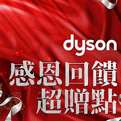 Dyson品牌週滿額登記送