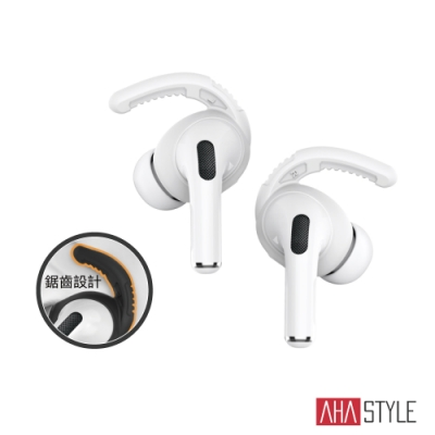 AHAStyle AirPods Pro 耳掛運動防掉耳機套 摩擦加強款(三組入)