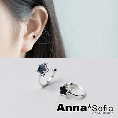 AnnaSofia 立體黑釉星 925純銀耳骨夾耳釦耳夾(銀系)