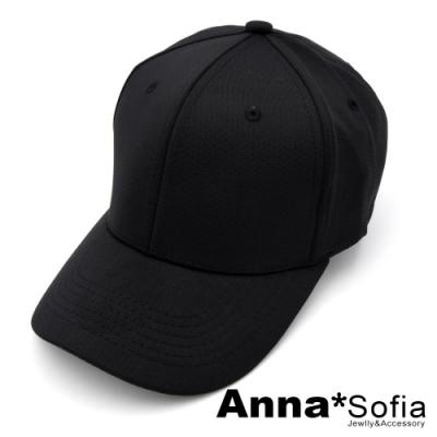 【出清3件5折】AnnaSofia 彈性透氣孔 防曬遮陽運動棒球帽(酷黑系)