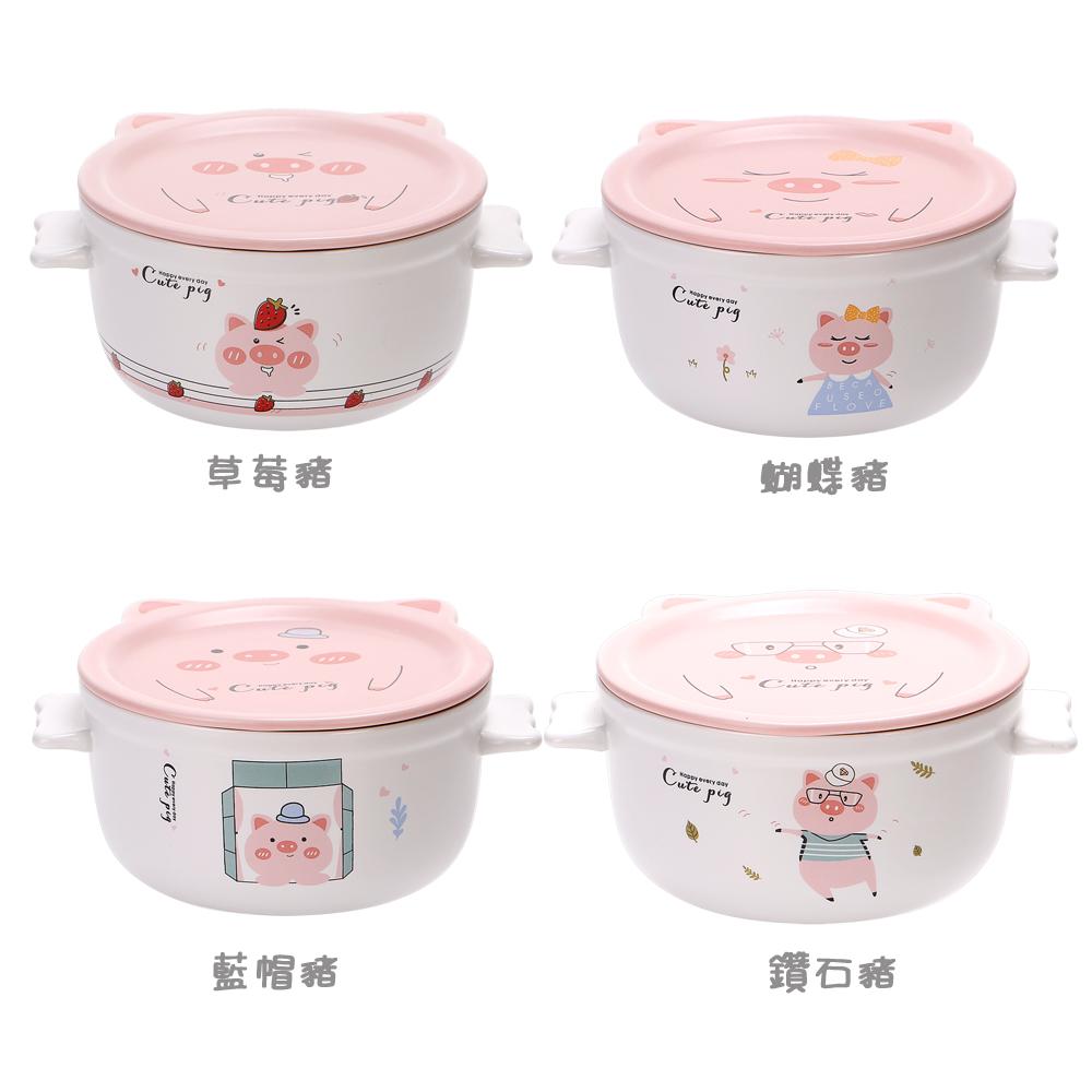 [4入組] 可愛小豬陶瓷碗蓋盤組