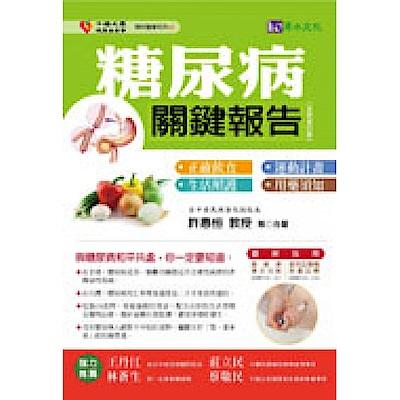 糖尿病關鍵報告(全新修訂版)
