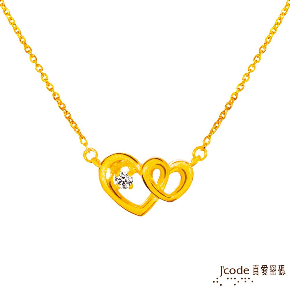 J'code真愛密碼 心連心黃金項鍊