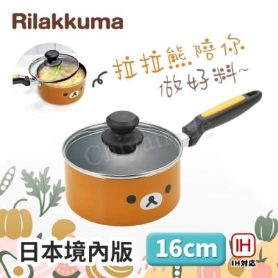 Rilakkuma 拉拉熊不沾小湯鍋16cm/1.6L IH全對應設計(日本境內版)