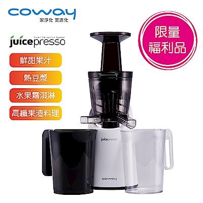 [福利品] Coway慢磨萃取原汁機CJP04-果繽紛款(白)