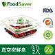 美國FoodSaver-真空密鮮盒2入組(小-0.7L)[2組/4入] product thumbnail 2