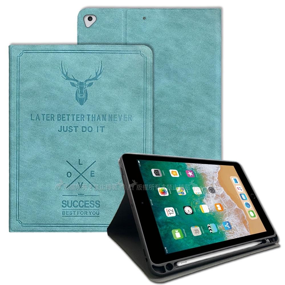 二代筆槽版 VXTRA iPad 9.7吋 2018/2017共用 北歐鹿紋平板皮套 保護套(蒂芬藍綠)