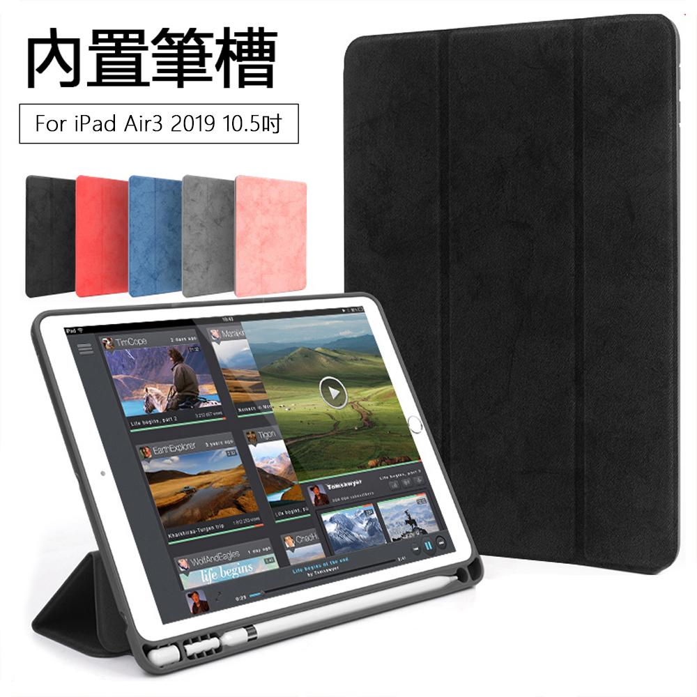 iPad Air3 2019 10.5吋 商務帆布皮套 內置筆槽 保護套