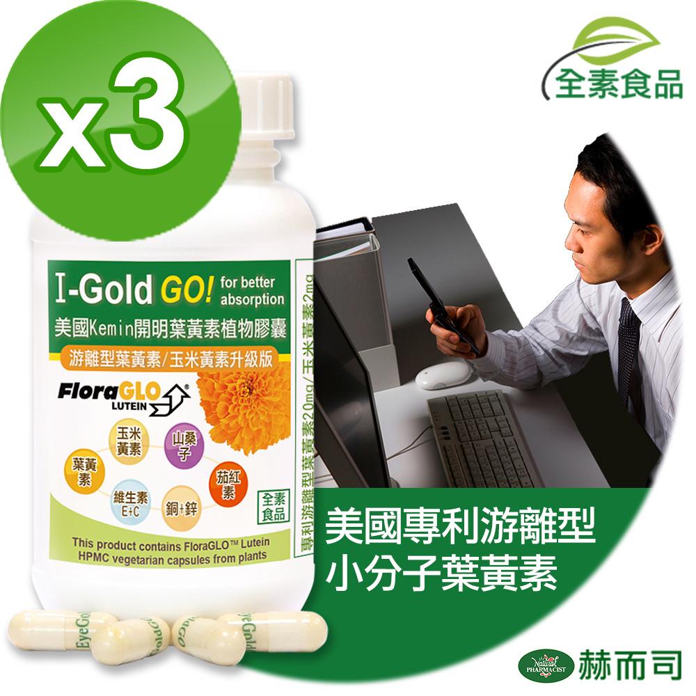赫而司 美國Kemin開明植物膠囊(專利小分子葉黃素)(30顆/罐*3罐組)