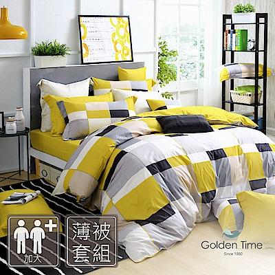 GOLDEN TIME-完美主義者-200織紗精梳棉-薄被套床包組(黃-加大)