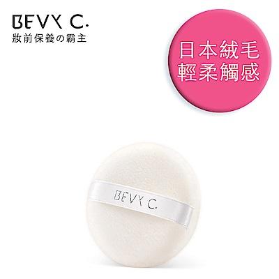BEVY C. 裸紗親膚蜜粉粉撲(日本製/均勻貼合)