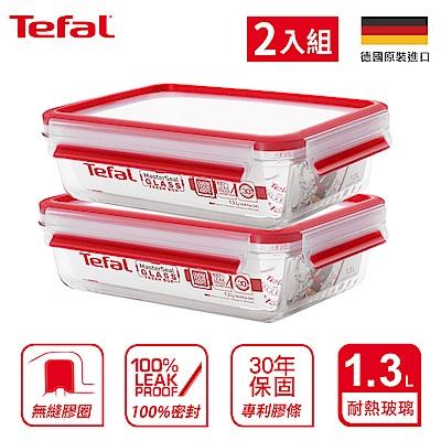 Tefal法國特福 德國EMSA原裝MasterSeal無縫膠圈玻璃保鮮盒1.3L(2入)