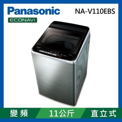 [館長推薦] Panasonic國際牌 11KG 變頻直立式洗衣機 NA-V110EBS-S