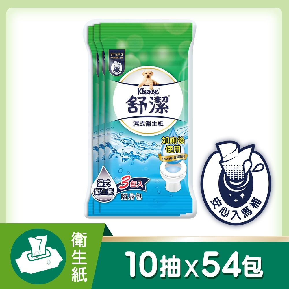 舒潔濕式衛生紙(10抽) 3包x18 組 / 箱