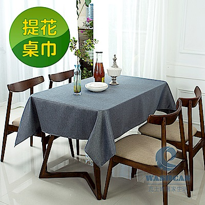 Washcan瓦士肯 輕奢提花桌巾 髮絲-藍 138*180cm