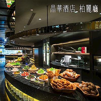 台北晶華酒店栢麗廳 平日晚餐券2張