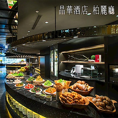 台北晶華酒店栢麗廳 平日午餐券4張