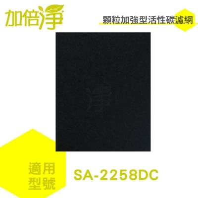 加倍淨 加強型活性碳濾網 適用尚朋堂SA-2258DC清淨機 6片