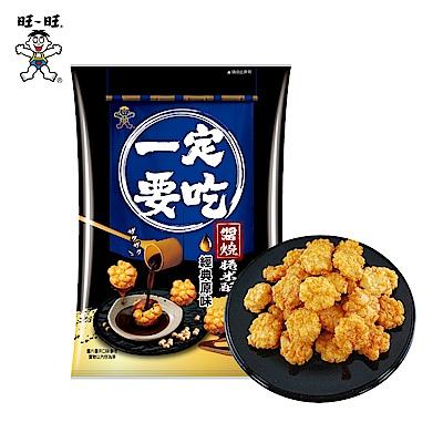 旺旺 一定要吃-經典原味 (70g)