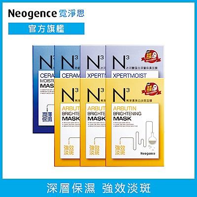Neogence霓淨思 N3高效保濕淨白面膜7入組(共42片)