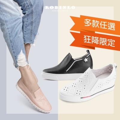 Robinlo 【狂降限定|春夏小白鞋 |休閒鞋】多款任選