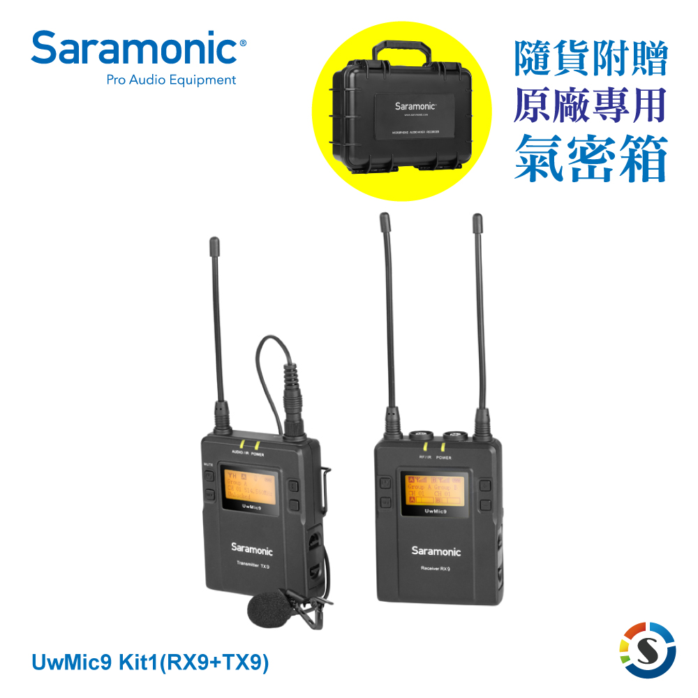 Saramonic楓笛 UwMic9 Kit1 (RX9+TX9) 一對一無線麥克風套裝