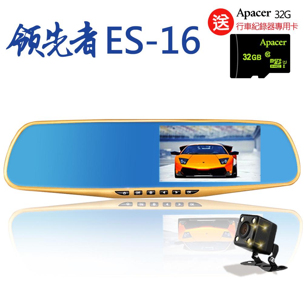 領先者 ES-16 移動偵測+倒車顯影+前後雙鏡 防眩藍光後視鏡型行車記錄器-自
