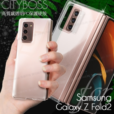 CITY BOSS for  Samsung Galaxy Z Fold2 高質感透明PC保護硬殼