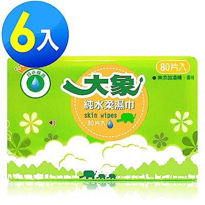 大象 純水柔濕巾(80片/包)*6包