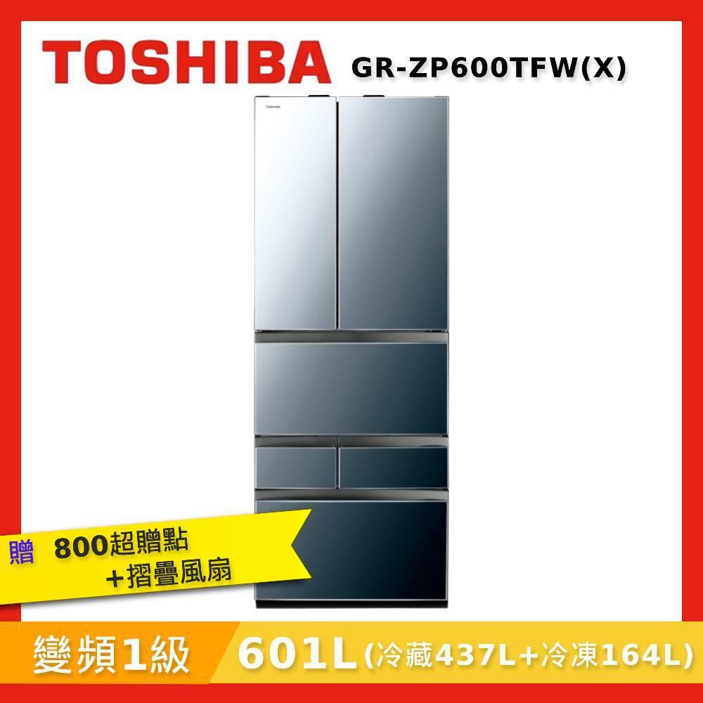 TOSHIBA東芝 601公升六門變頻冰箱GR-ZP600TFW(X)