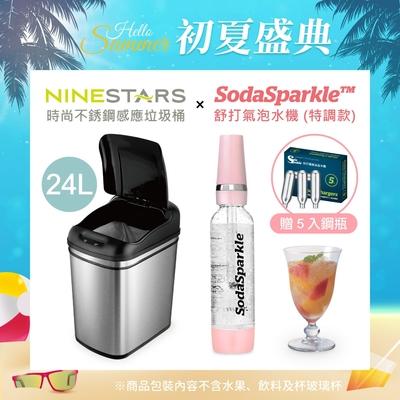 【超值組】 美國NINESTARS 時尚防水感應垃圾桶24L(廚衛系列)+SodaSparkle 氣泡水機特調款