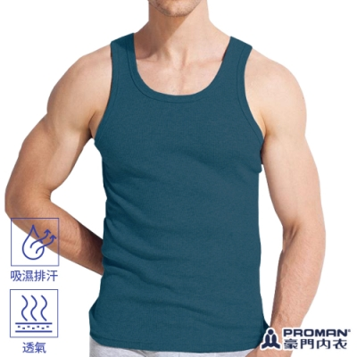 PROMAN 豪門 MIT棉感活力羅紋挖背背心-單件(普魯士藍)
