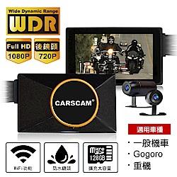 CARSCAM行車王 M2機車行車記錄器WIFI版SONY鏡頭WDR前後雙錄-急