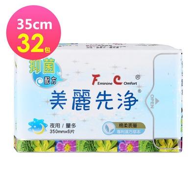 FC美麗先淨 草本抑菌衛生棉  35cm 夜用 6片/包 X32包