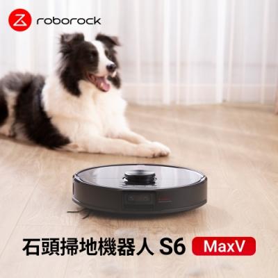 石頭掃地機器人二代 roborock S6 MaxV 星空黑