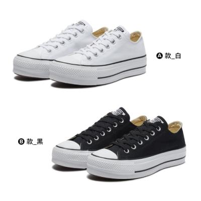 【限定下殺】CONVERSE CTAS LIFT 低筒 厚底 休閒鞋 女 二款任選