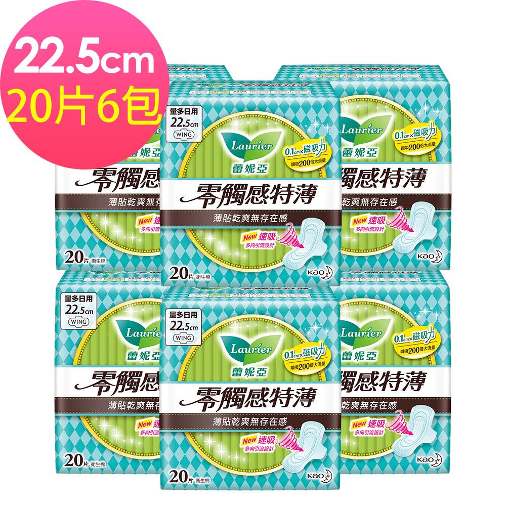 蕾妮亞 零觸感 量多日用型衛生棉 22.5cm (20片x6入)