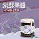 公館農會 天然紫蘇醬 (225g/罐) product thumbnail 1