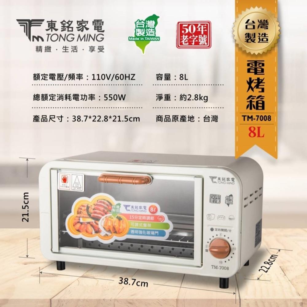 東銘8L台製電烤箱TM 7008