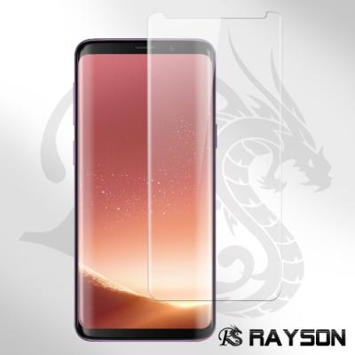 三星 Galaxy S8+ 全膠 高清 曲面透明 手機 9H保護貼