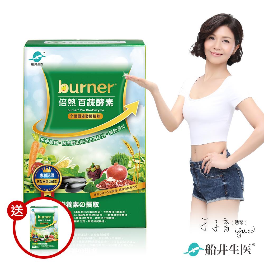 [時時樂限定](即期品)船井 burner倍熱 百蔬酵素買一送一2019.12.18