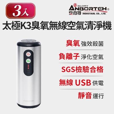 (3入組)【安伯特】神波源 太極K3臭氧無線空氣清淨機-快 USB供電 臭氧殺菌 負離子淨化