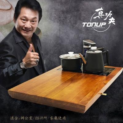 真功夫 行雲流水茶盤全自動泡茶機TH-K60-002
