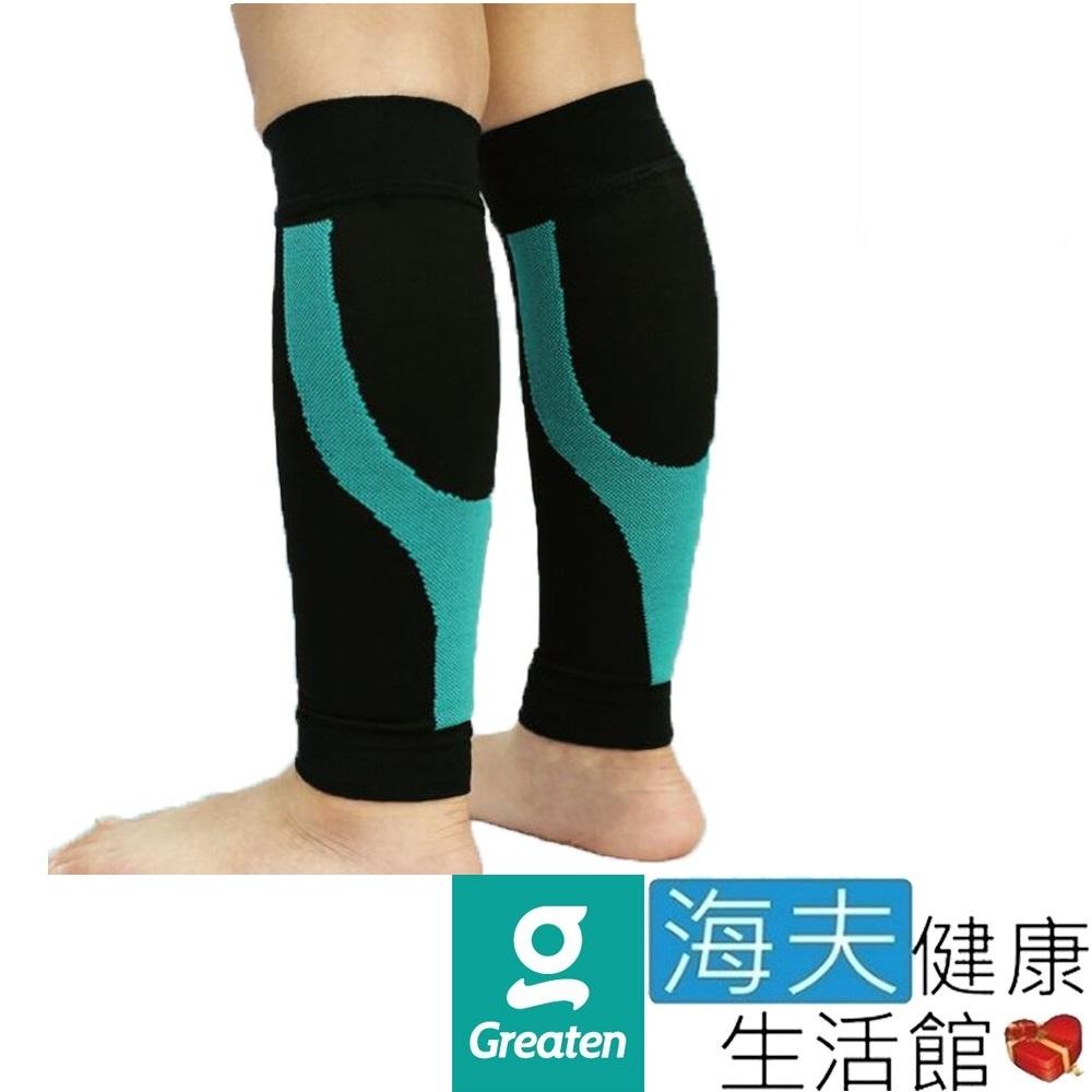 海夫健康生活館 Greaten 極騰護具 兒童系列 ET-FIT 區段壓縮 機能小腿套_PP0002CA