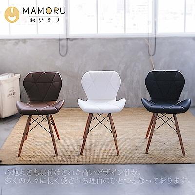 [時時樂限定] MAMORU 北歐復刻蝴蝶椅 2入 (三色)