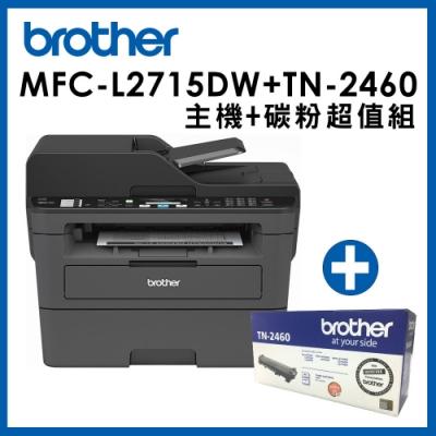 Brother MFC-L2715DW 黑白雷射自動雙面傳真複合機+TN-2460原廠碳粉