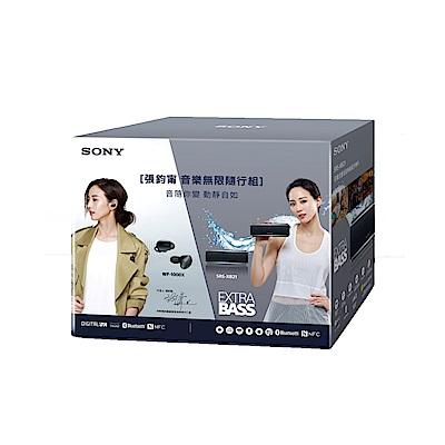 SONY 張鈞甯音樂無限組 WF-1000X+SRS-XB21 (公司貨)