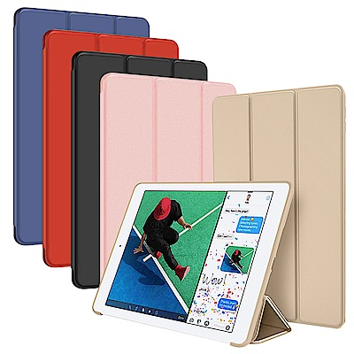 AISURE For iPad 2018版 9.7吋 豪華個性三折保護套